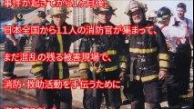 【海外の日本人】 日本人消防官達のボランティアにアメリカが感動!!日本の11人の消防官がアメリカで受けた驚きの出来事とは?