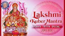 Diwali Special || Shri Lakshmi Kuber Mantra With Lyrics