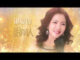 Irene Tam湛爱铃 - 第5辑【眼前人】2分钟 Promo广告