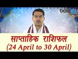 Weekly Horoscope (24 April to 30 April) साप्ताहिक राशिफल | Astrology | Boldsky