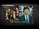박근혜 법률대리인 서석구! 영화 변호인의 실제 인물! [강적들] 165회 20170111