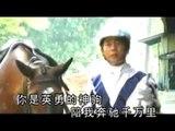 李进才Li Jin Cai - 骑师歌王1【可爱的马】
