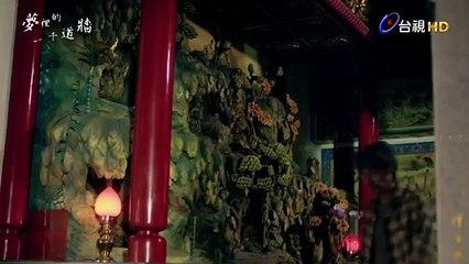 植劇場 夢裡的一千道牆 第2集 1000 Walls in Dream Ep2 Part 2