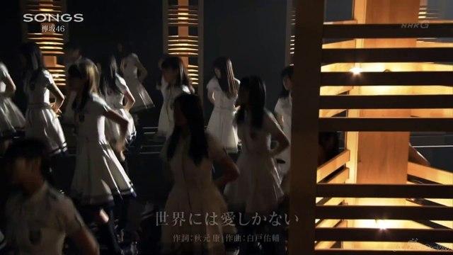 欅坂46 サイレントマジョリティー 世界には愛しかない 二人セゾン 不協和音