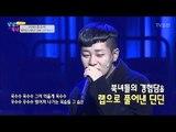 딘딘X강춘혁의 북의 그리움을 담은 랩 [남남북녀 시즌2] 79회 20170113