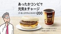 【マクドナルド CM】朝マック「月朝マック」篇 McDonald's