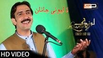 Asif Ali | Pashto New Songs 2017 | Da Lewani Janan Pa Ghara - Album Lawang - Pashto Hd Songs 1080p