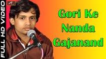 Ganpati Bhajan | Gori Ke Nanda Gajanand | Najir Khan Live | Rajasthani Live Bhajan | Marwadi Song | Devotional Songs 2017 | Bhakti Geet | Anita Films | Online Bhajans on dailymotion | Full HD Video