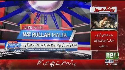 Live With Nasrullah Malik - 22nd April 2017