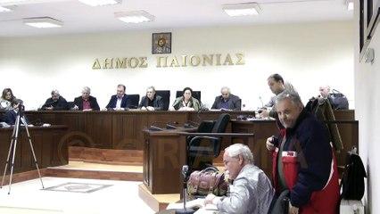 Δημοτικό Συμβούλιο Δήμου Παιονίας 25-02-2016 Έκτακτη