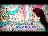 湛爱铃Irene Tam - 经典魅力恋歌IV【西海情歌】