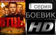 Отцы. Серия 1. Боевик (2017) @ Русские сериалы