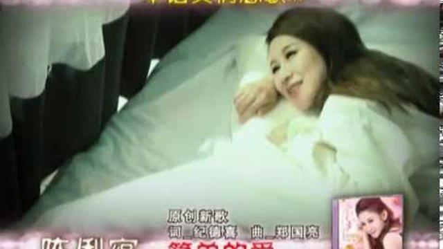 Jane Tan 陈俐绢 - 华语真情恋歌III 【怪我太爱你】 2分钟 Promo广告