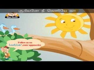 Sooriyan - Nursery Rhyme with Lyrics