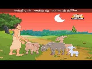 Meythidum Velai - Nursery Rhyme with Lyrics