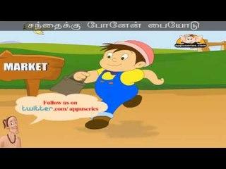 Sandhaikku Ponen - Nursery Rhyme with Lyrics