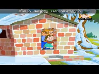 Pani Manidhan - Nursery Rhyme with Lyrics