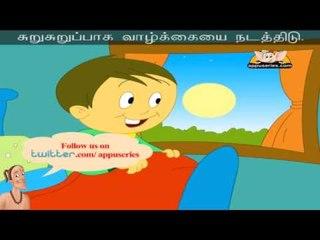 Seekkiram Toongidu - Nursery Rhyme with Lyrics