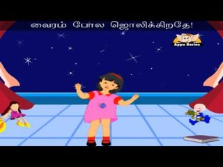 Kannai Simittum Vinnmeenga - Nursery Rhyme with Lyrics