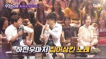 [선공개] 하현우, 첫 예능 고정 출연 이유는..!? 1회 하이라이트 大 공개!