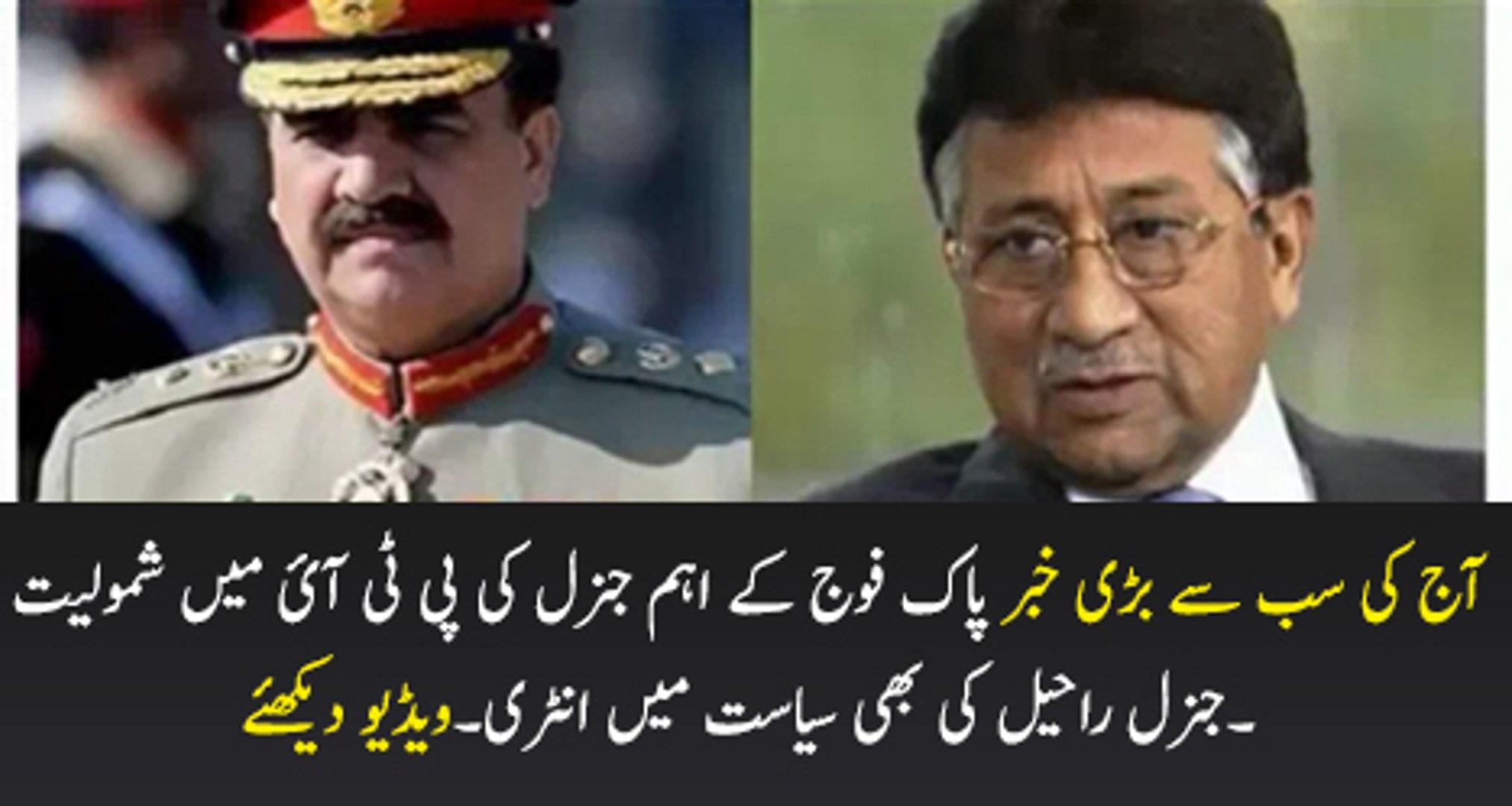 Breaking News- Gen Raheel Sharif Joining Politics