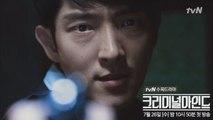 [티저] 숨막히는 범죄 심리 수사극이 온다! tvN 수목드라마