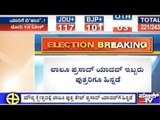 Bihar Assembly Elections Results | November 8, 2015 | Part 4