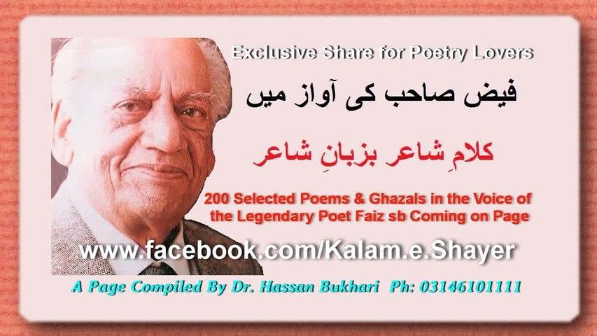 Kalam-e-Shayer - Faiz Ahmed Faiz recites Kyon Mera Dil Shaad Nahi Hay (from Naqsh-e-Faryadi)