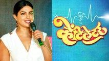 Priyanka Chopra REACTION On Winning 3 National Awards For Ventilator Marathi Film