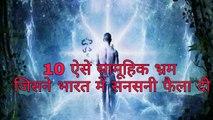 10 Such collective illusions which spread sensation in India ऐसे भ्रम जिसने भारत में सनसनी फैला दी