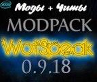 Сборка модов + читы от WotSpeak для World of Tanks (0.9.18)