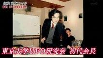 幻解!超常ファイル~UFO映像を徹底解析 Part2.~ #NHK #超常現象 #栗山千明