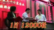 #NHKスペシャル|巨龍中国 成長産業にカネを流せ 14億人の資産の行方 #中国 #NHK