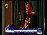 غرفة الأخبار | العاهل الأردني الملك عبدالله بن الحسين يقرر حل مجلس النواب