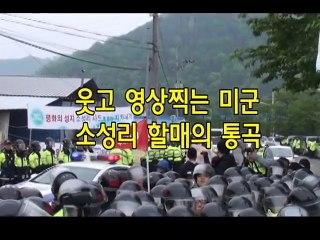 韓国人が火病で絶叫するTHAAD配備・反対デモを米兵が笑いながら撮影www