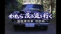 NHKプロジェクトX|第137回「われら茨の道を行く」~国産乗用車 攻防戦~トヨペットクラウン開発 トヨタ自動車(2004年02月17日)