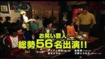 映画『内村さまぁ~ず THE MOVIE エンジェル』予告編 #Uchimura Summers #movie