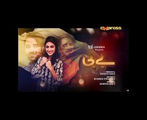 BABY  Episode 37 Express Entertainment on 27 April 2017