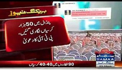Talal Chaudhary Kursiyan Ginne PTI Jalsa Gah Paunch Gaye