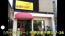 毎週金曜、ビーフカレーが300円で食べれる東中野のパームツリー/ネットに媚びたスナック/ネットに媚びた張り紙/西島メガネ店