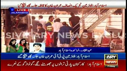 Imran Khan reaches public gathering venue, will address soon