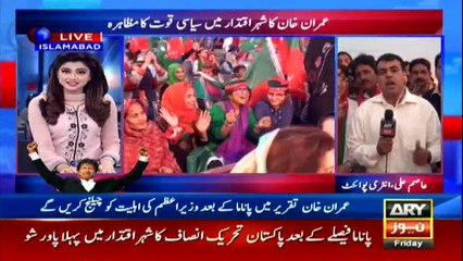 Parade Ground jalsa: Imran Khan to demand PM's resignation