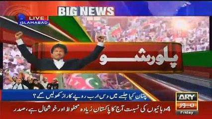 Aerial View Of PTI Jalsa In Islamabad Before Imran Khan's Arrival