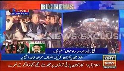 What Sheikh Rasheed Was Saying To Imran Khan On Stage