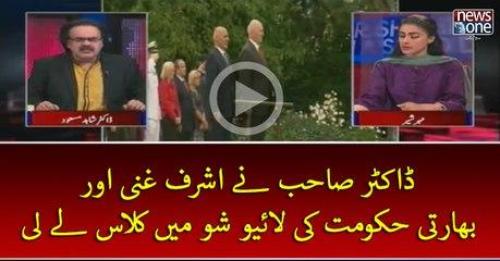 #Dr Sahab Ney Ashraf Ghani Aur Bharti Hukumat Ki Live Show Mein Class Ley li