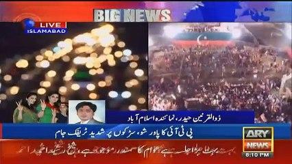PTI Jalse Par Paunchne Ke Liye Shadeed Traffic Jam