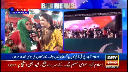 PTI Power Show Islamabad 28 April 2017 -  8:00Pm to 9:00Pm