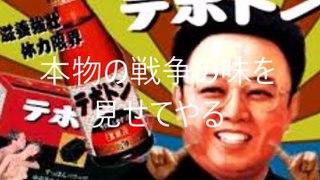 完全保存版★北朝鮮脅し文句名言集!「無慈悲シリーズ」ほか 、友情出演:麻原尊師