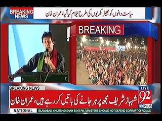 Quran par haath rakh ke kehe unho ne kabhi kisi ko rishwat nahi di tou main maan jao ga:-- Imran Khan