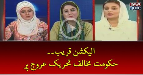 #Election Qareeb.. #Hukumat Mukhalif #Thereek Urooj Par
